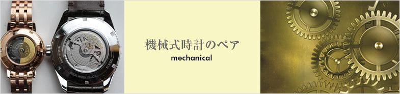 機械式時計のペアウォッチ