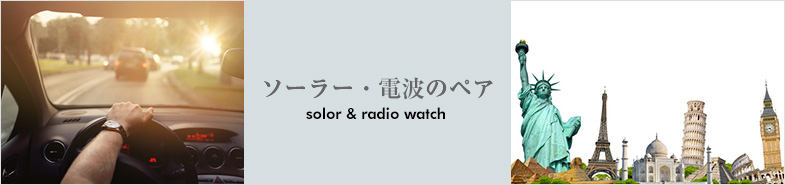 ソーラー電波のペアウォッチ